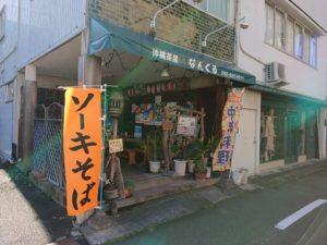 沼津で沖縄料理を堪能☆「沖縄茶屋なんくる」へ