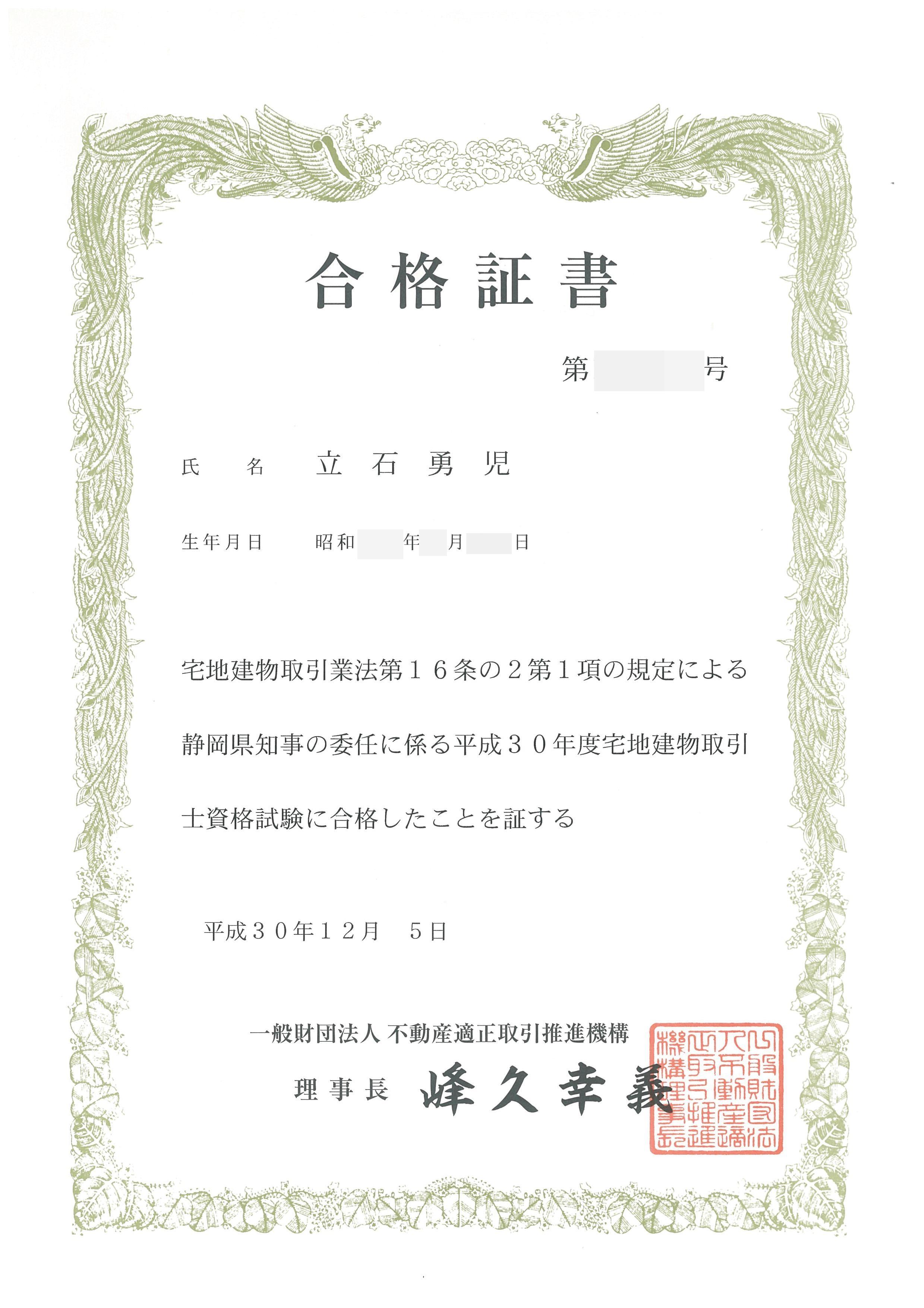 宅建試験に合格しました!