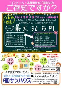 移住・子育てリフォーム補助金 ~三島~