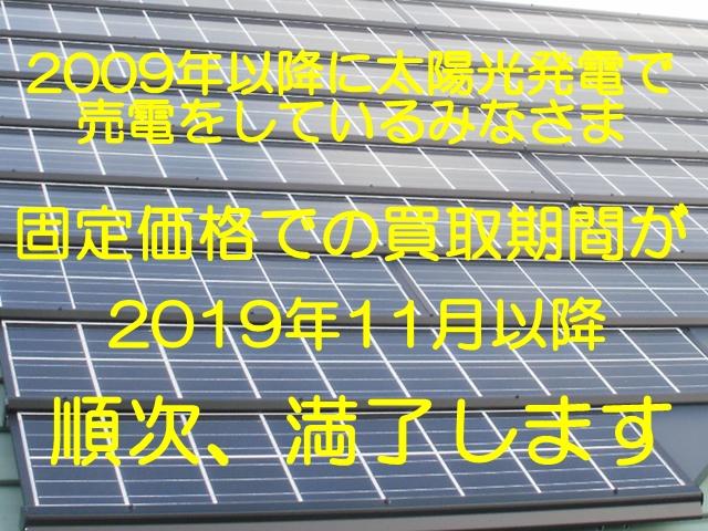 ニチコンハイブリッド蓄電池設置/富士宮W様邸