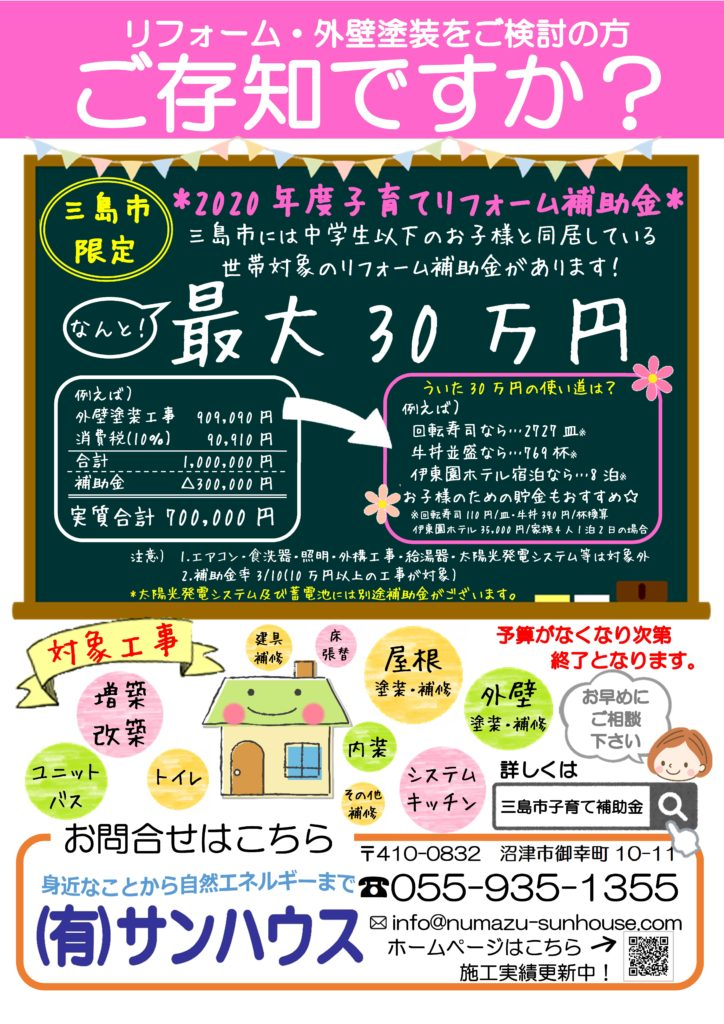 三島市補助金~子育て・移住世帯リフォーム~