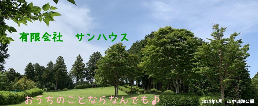 新緑の山中城跡~サンハウスHP~
