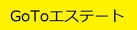 不動産業の屋号 GoToエステート