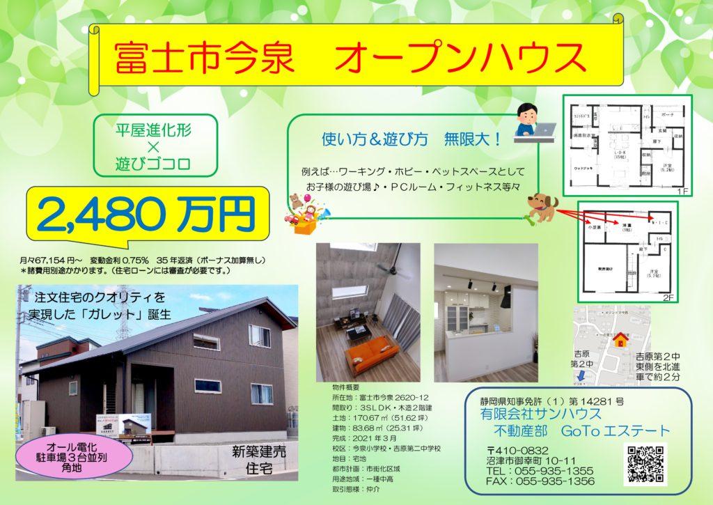 【不動産】富士市今泉 ~平屋進化形×遊びゴコロ~