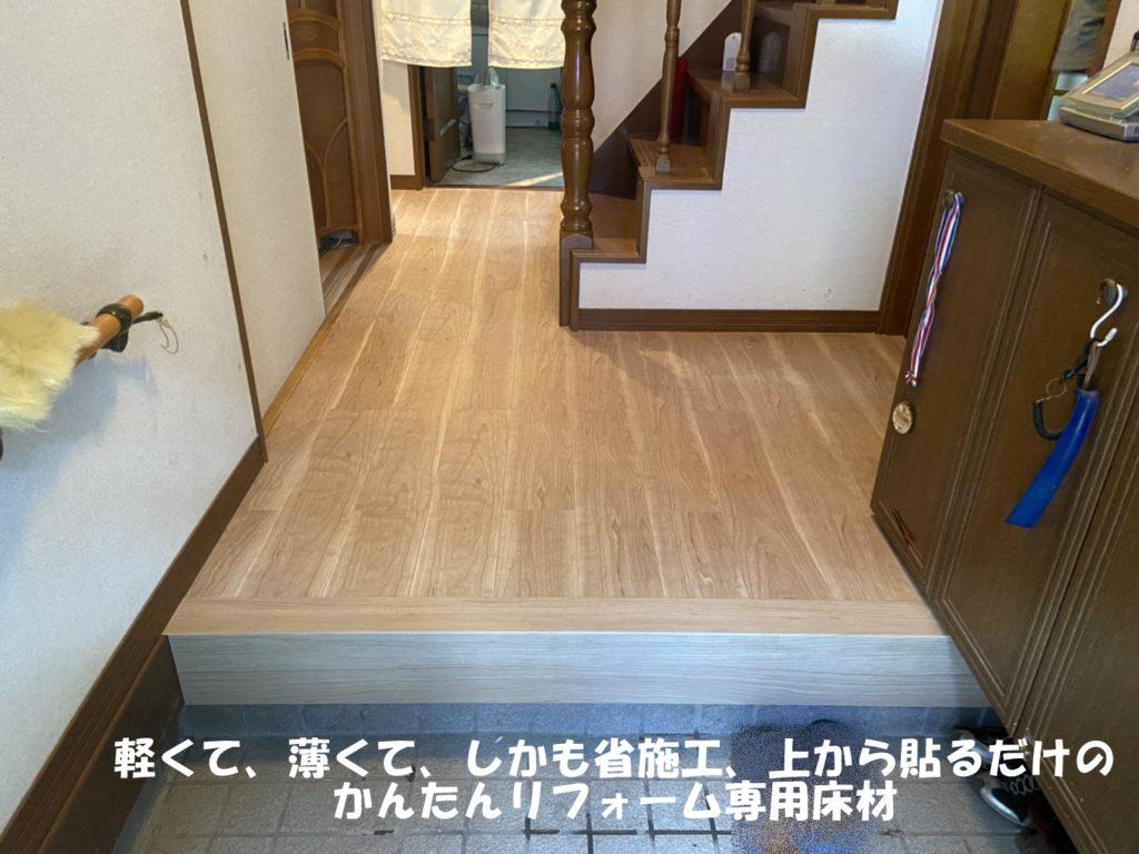 【施工実績】玄関ホール床改修工事・エコキュート設置/富士市I様邸